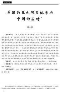 美国的亚太同盟体系与中国..