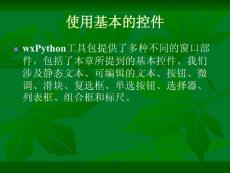 [新版]Python基础8