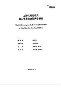 上海优秀运动员肩关节损伤流行病学研究