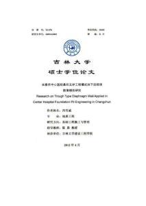 2012硕士论文_长春市中心医院基坑支护工程槽式地下连续墙数值模拟研究