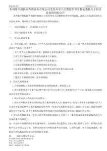 苏州隆华招投标咨询服务有限公司受苏州市人民警察培训学校的委托关于厨房设备招标公告
