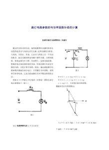 路灯电路参数的与功率因数..