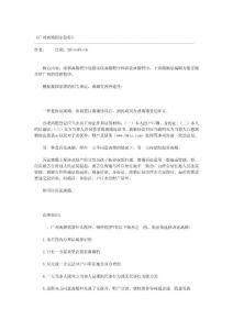 广州离婚程序怎样