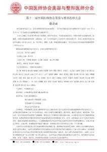 第十一届中国医师协会美容..