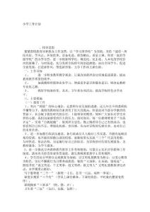 【演讲致辞】小学工作计划_6311
