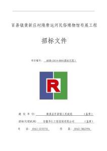 百善镇黄新庄村隋唐运河民俗博物馆布展工程