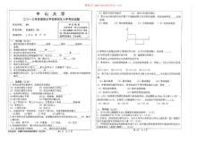 考試點專業課:2013年中山大學考研專業課《891機械設計(B)》真題