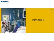 crrt review 肾脏基础-概念原理-适应症-模式20111208【ppt】