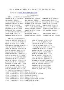 高中英语热门词组