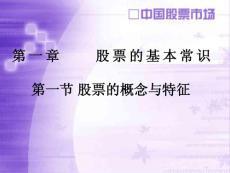 中国股票市场_第1章-股票的基本常识
