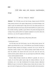 C620車床主軸結構改造設計外文翻譯、中英文翻譯、外文文獻翻譯