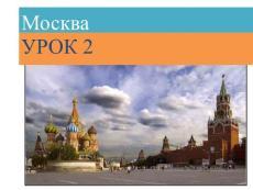 УРОК 2 Москва