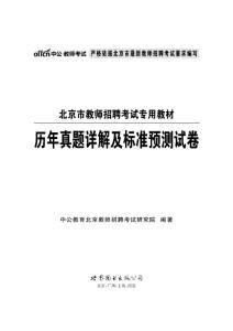 2014北京市教师招聘考试真题汇编试卷试题含答案解析