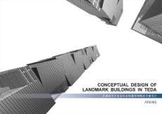天津经济技术开发区标志性建筑全套设计文本_split_1