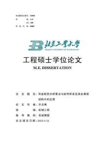 2012硕士论文_导波检测分析算法与软件研发及其在典型结构中的应用