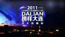 2011大连城市榜样评选启动典礼活动策划案