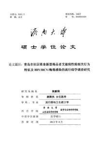青岛市社区吸食新毒品者艾滋病性病相关行为特征及HIVHCV梅毒感染的流行病学调查研究