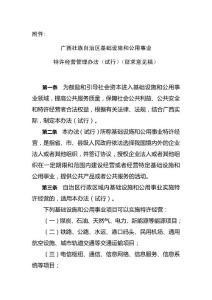 附件: 广西壮族自治区基础设施和公用事业特许经营管理办法