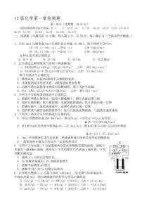 [指南]高二化学 第1章测试题