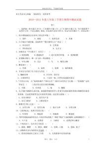 b8惠安嘉惠中学2010-2011学..