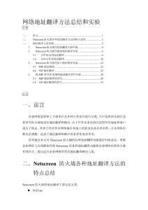 [精彩]收集地址翻译方法总..