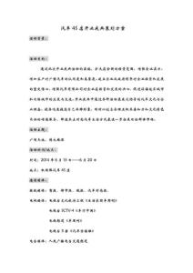 [资料]汽车4S店开张庆典规划计划