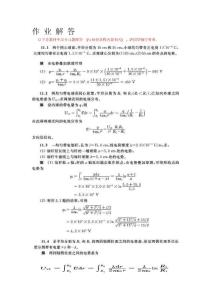 [精华]电势功课解答