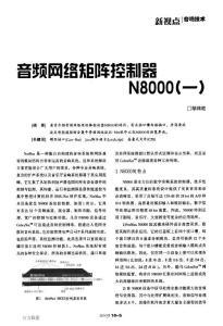 音频网络矩阵控制器N8000&..