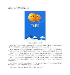 中移动9月6日发布新IM飞聊..