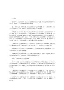 A2015年江苏公务员考试《申..
