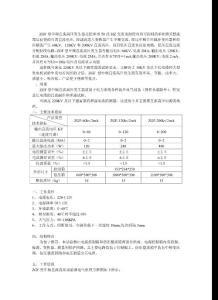 ZGF型中频直流高压发生器..
