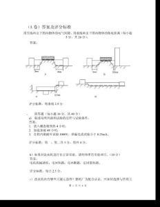 (A卷)答案及评分标准