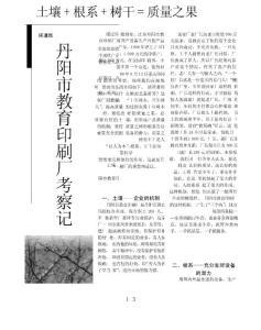 土壤_根系_树干_质量之果丹阳市教育印刷厂考察记