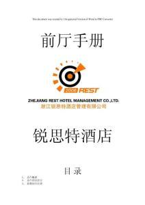 锐思特(REST)经济型汽车酒店运营手册