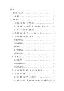 王海萍结业论文