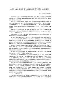 中国LED照明行业市场格局研究报告