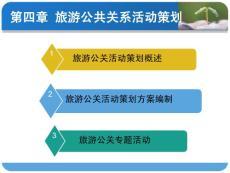 《旅游公共关系活动策划》第四章教学课件PPT