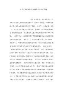 王老吉PK加多宝案例分析-市场营销(可编辑)
