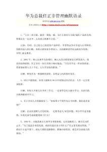 华为总裁任正非管理幽默语录