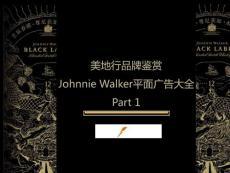 美地行品牌营销公司 独家解读Johnnie Walker平面广告