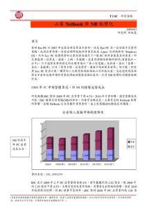 山寨Netbook与NB低价化