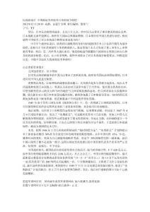 抗战结束后 中国政府为何放..