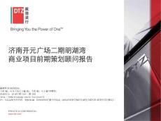 济南开元广场二期明湖湾商业项目前期策划(234页)