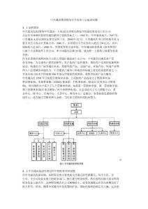 中兴通讯集团财务共享服务中心建设问题