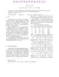 涤纶短纤维强伸影响因素分析