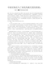 中国市场化与工业化均衡关..