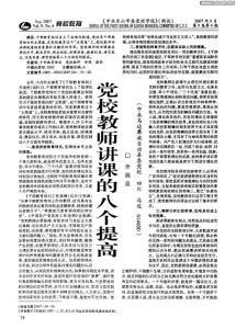 党校教师讲课的八个提高(..