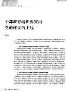 干部教育培训要突出党的建设的主线(叶竞春)07-12