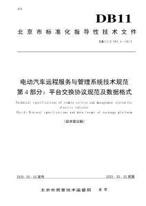 电动汽车远程服务与管理系统技术规范第4部:平台交换协议及