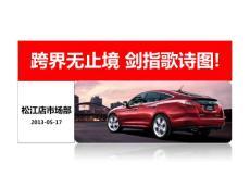 上海松广-歌诗图3.5L原价置换方案